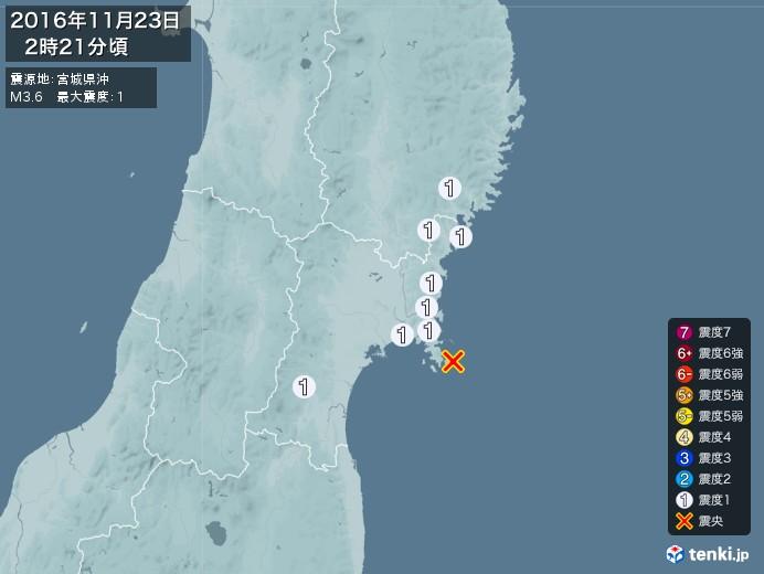 地震情報(2016年11月23日02時21分発生)