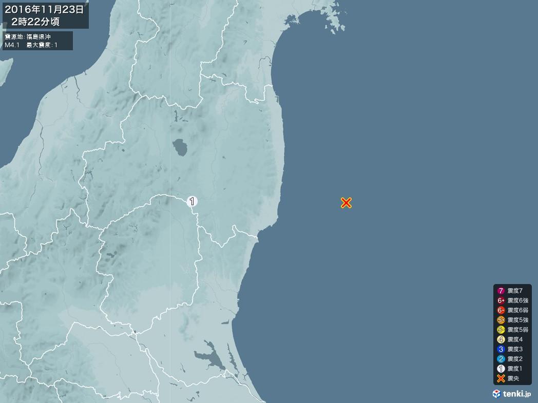 地震情報 2016年11月23日 02時22分頃発生 最大震度:1 震源地:福島県沖(拡大画像)