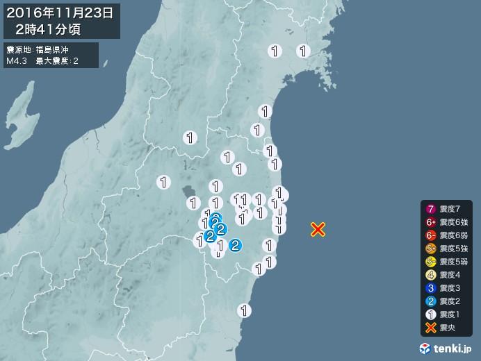 地震情報(2016年11月23日02時41分発生)