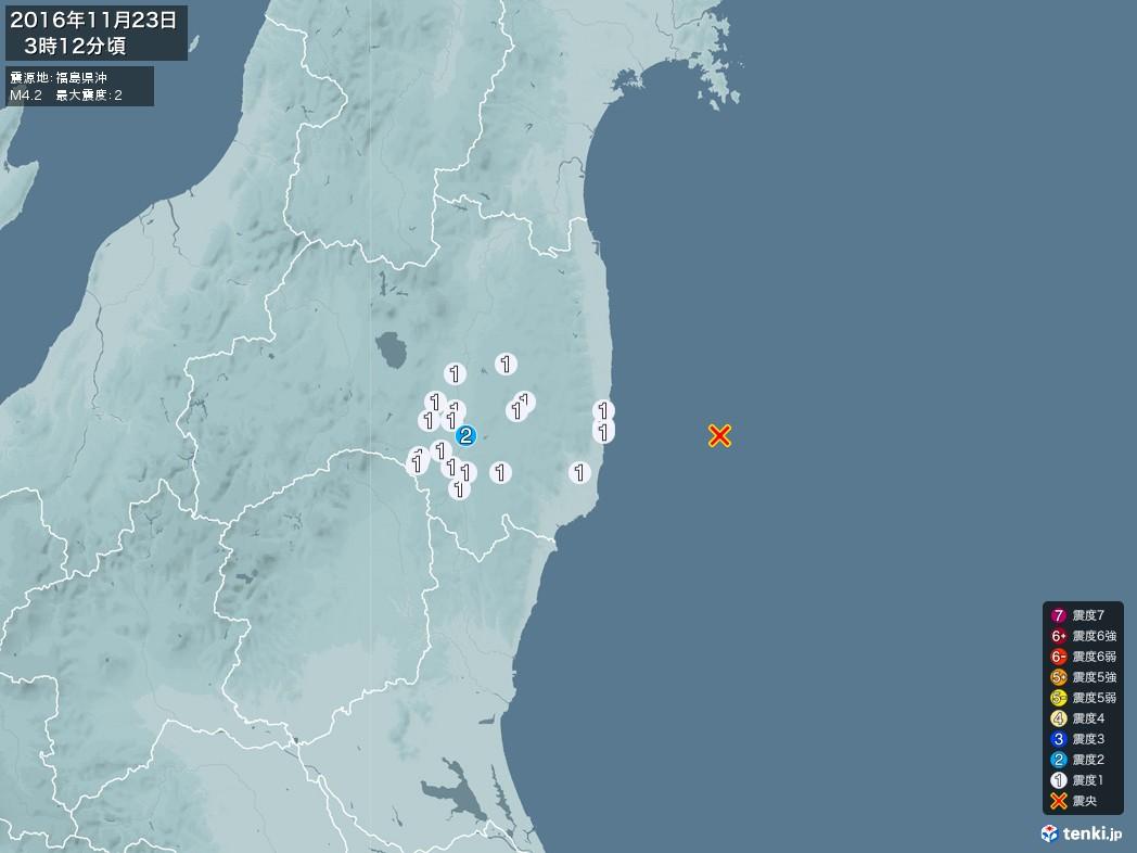 地震情報 2016年11月23日 03時12分頃発生 最大震度:2 震源地:福島県沖(拡大画像)