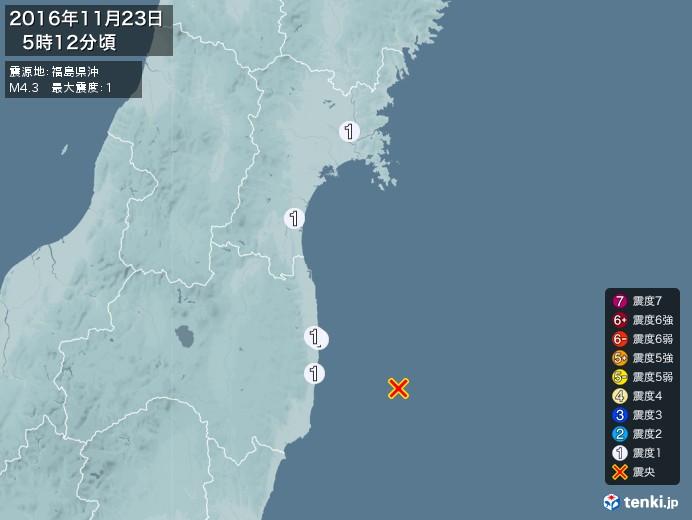 地震情報(2016年11月23日05時12分発生)