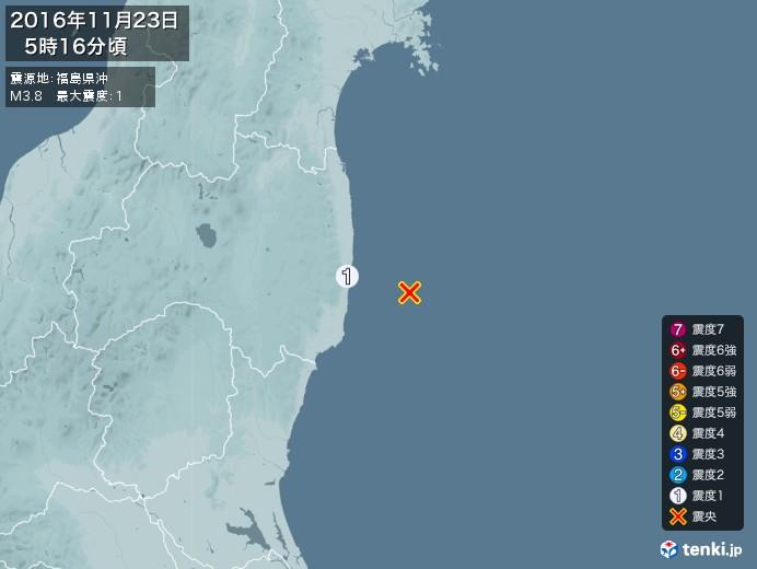 地震情報(2016年11月23日05時16分発生)