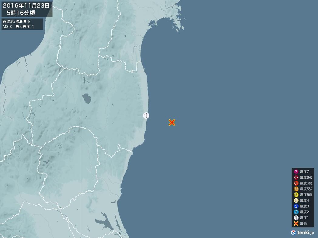 地震情報 2016年11月23日 05時16分頃発生 最大震度:1 震源地:福島県沖(拡大画像)