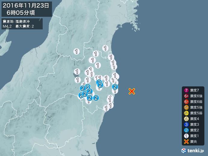 地震情報(2016年11月23日06時05分発生)