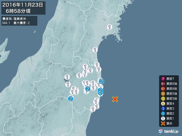 地震情報(2016年11月23日06時58分発生)
