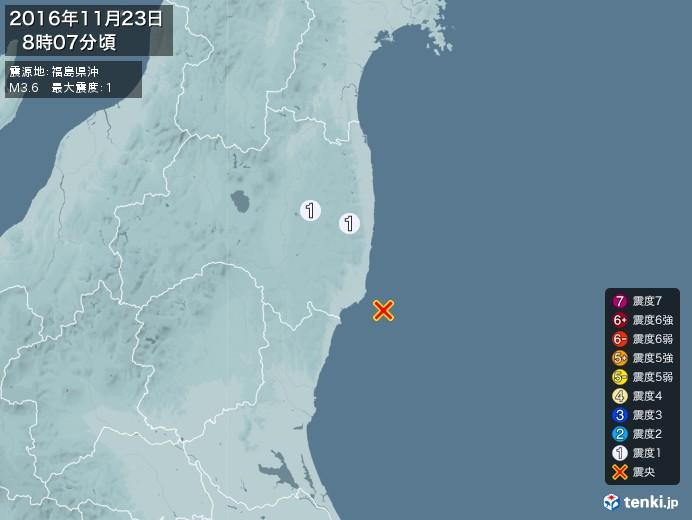 地震情報(2016年11月23日08時07分発生)