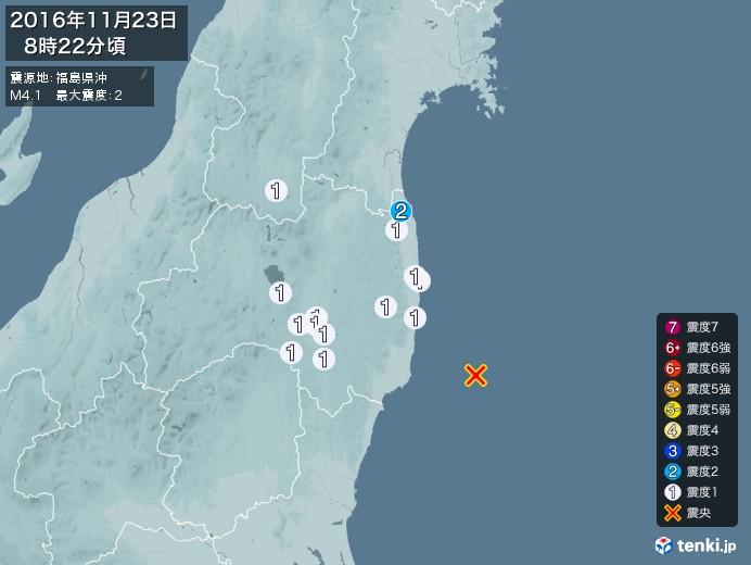 地震情報(2016年11月23日08時22分発生)
