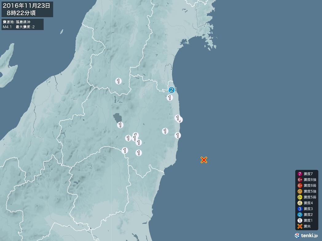 地震情報 2016年11月23日 08時22分頃発生 最大震度:2 震源地:福島県沖(拡大画像)
