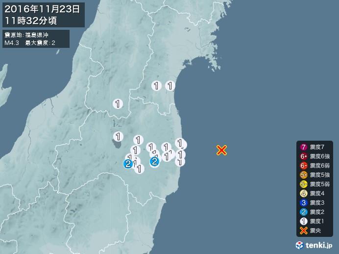 地震情報(2016年11月23日11時32分発生)