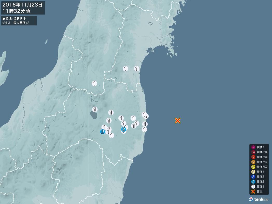 地震情報 2016年11月23日 11時32分頃発生 最大震度:2 震源地:福島県沖(拡大画像)