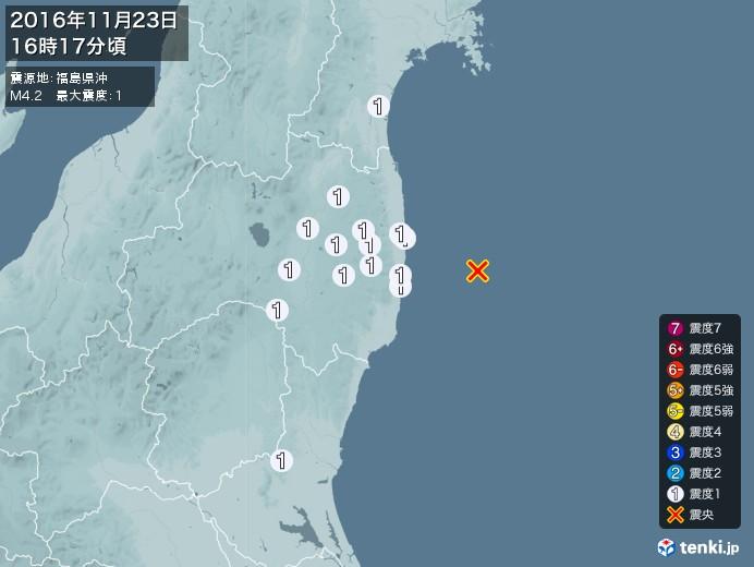地震情報(2016年11月23日16時17分発生)