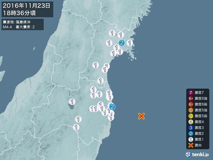 地震情報(2016年11月23日18時36分発生)