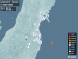 2016年11月23日18時36分頃発生した地震