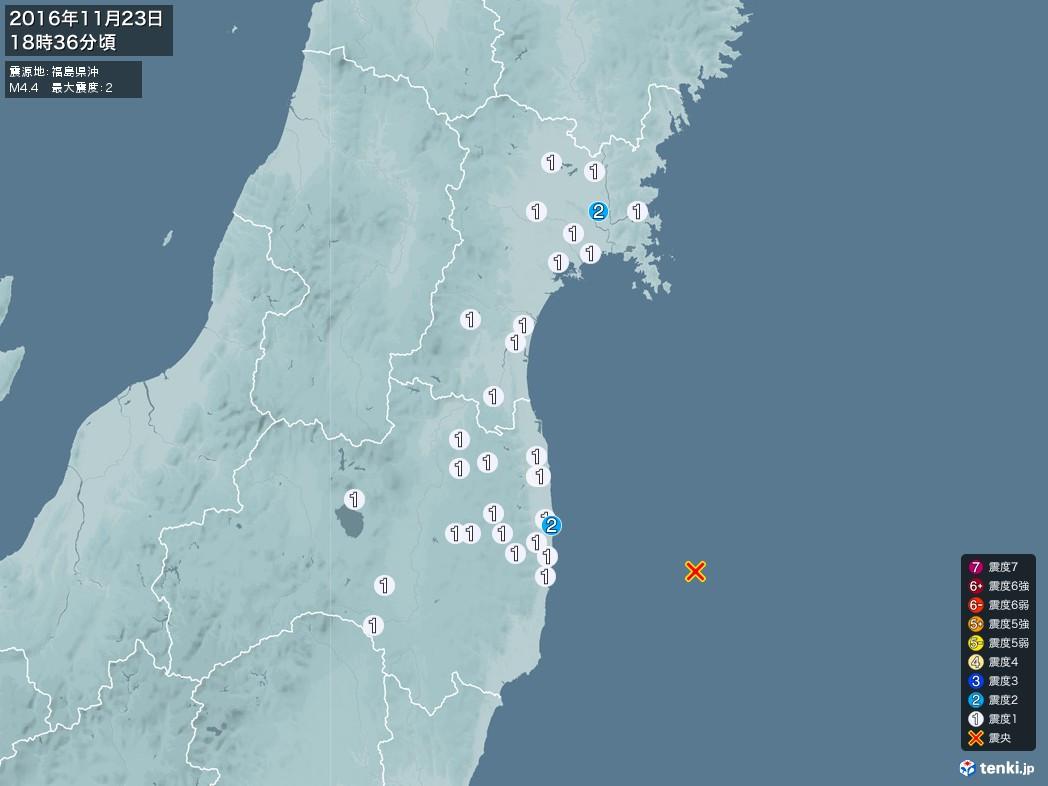 地震情報 2016年11月23日 18時36分頃発生 最大震度:2 震源地:福島県沖(拡大画像)