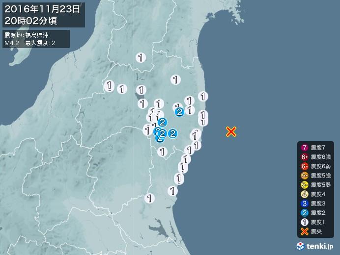 地震情報(2016年11月23日20時02分発生)