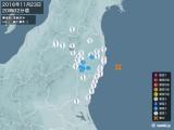2016年11月23日20時02分頃発生した地震