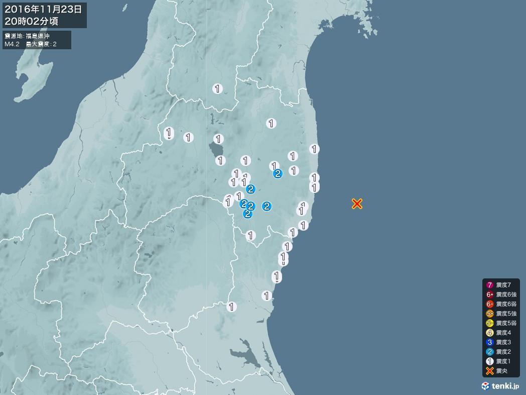 地震情報 2016年11月23日 20時02分頃発生 最大震度:2 震源地:福島県沖(拡大画像)