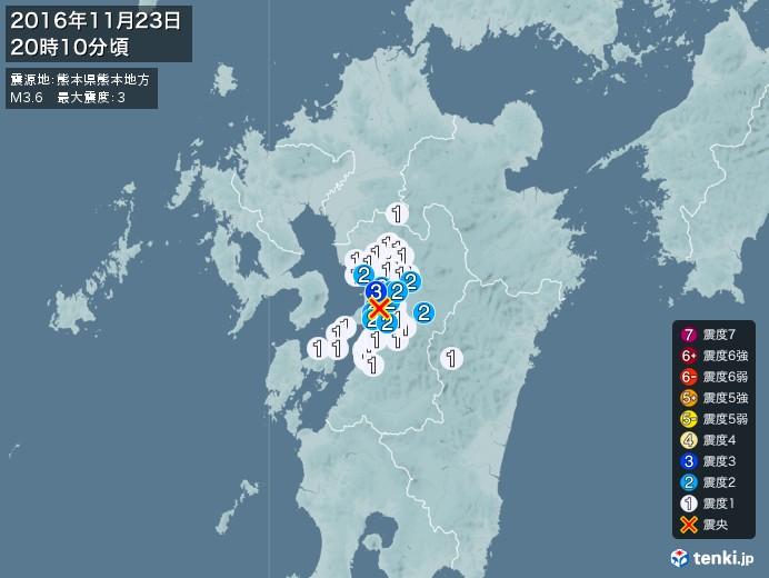 地震情報(2016年11月23日20時10分発生)