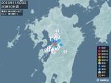 2016年11月23日20時10分頃発生した地震