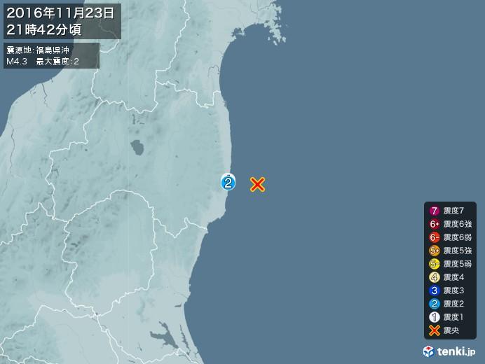 地震情報(2016年11月23日21時42分発生)