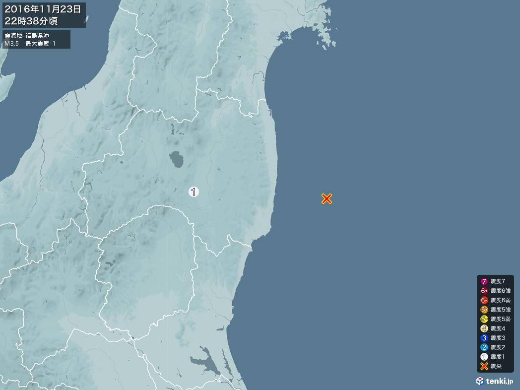地震情報 2016年11月23日 22時38分頃発生 最大震度:1 震源地:福島県沖(拡大画像)