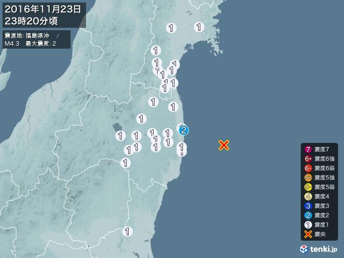 地震情報(2016年11月23日23時20分発生)
