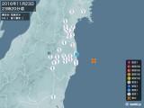 2016年11月23日23時20分頃発生した地震