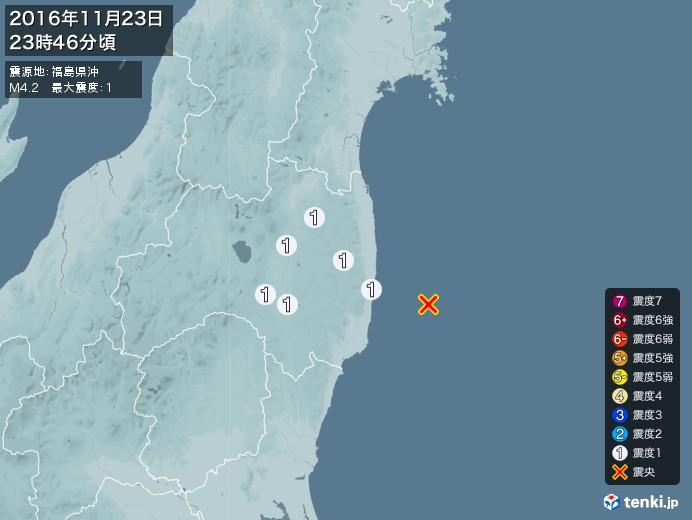 地震情報(2016年11月23日23時46分発生)