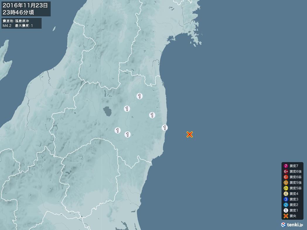 地震情報 2016年11月23日 23時46分頃発生 最大震度:1 震源地:福島県沖(拡大画像)