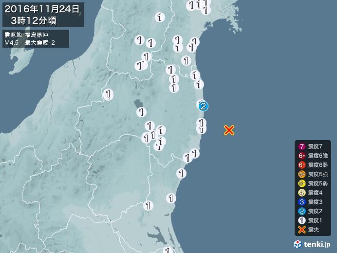地震情報(2016年11月24日03時12分発生)