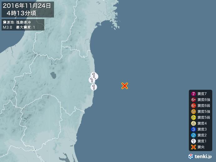 地震情報(2016年11月24日04時13分発生)