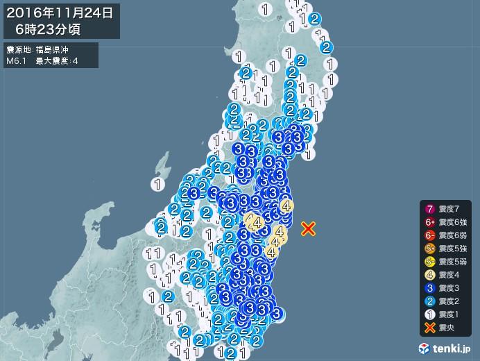 地震情報(2016年11月24日06時23分発生)