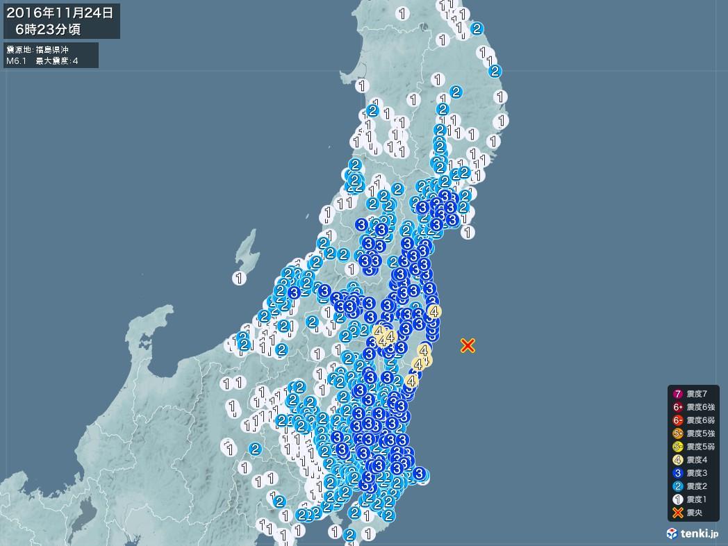 地震情報 2016年11月24日 06時23分頃発生 最大震度:4 震源地:福島県沖(拡大画像)