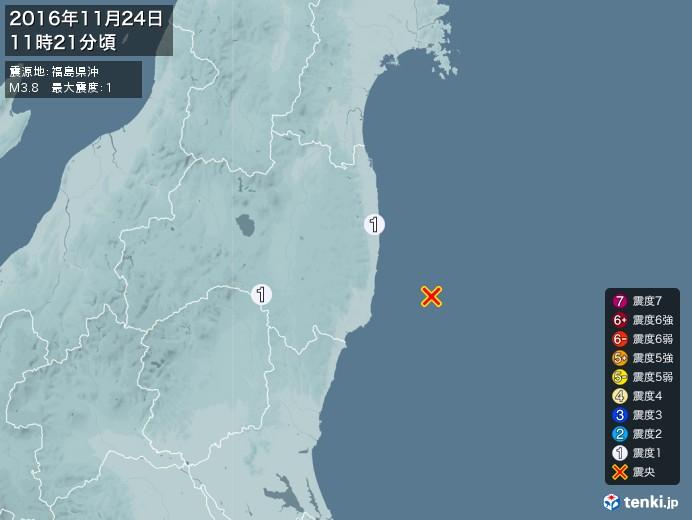 地震情報(2016年11月24日11時21分発生)