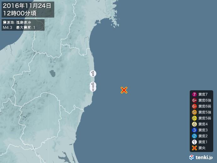 地震情報(2016年11月24日12時00分発生)