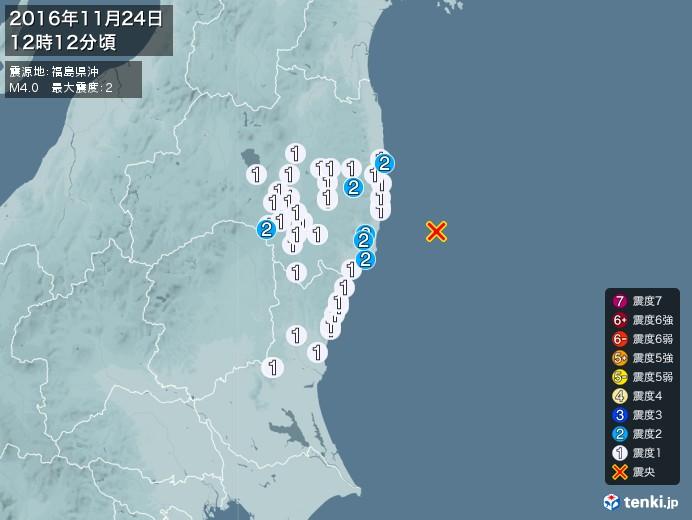 地震情報(2016年11月24日12時12分発生)