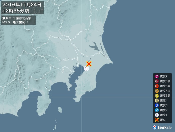 地震情報(2016年11月24日12時35分発生)