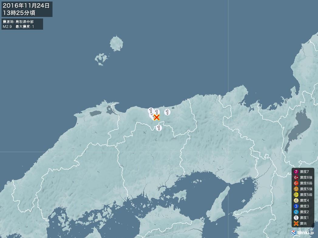 地震情報 2016年11月24日 13時25分頃発生 最大震度:1 震源地:鳥取県中部(拡大画像)