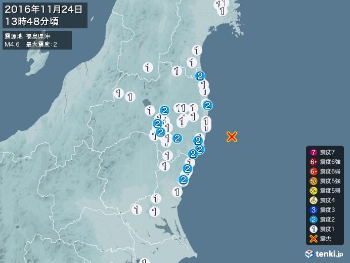 地震情報(2016年11月24日13時48分発生)