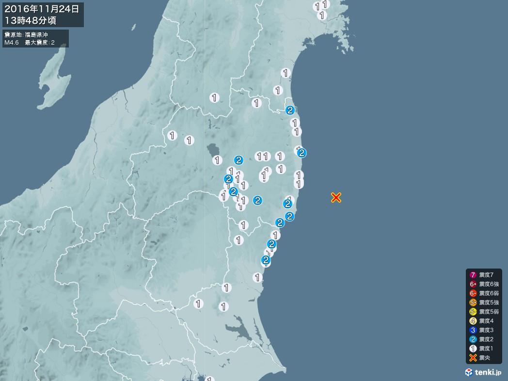 地震情報 2016年11月24日 13時48分頃発生 最大震度:2 震源地:福島県沖(拡大画像)