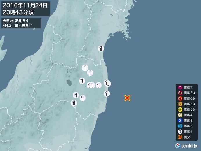 地震情報(2016年11月24日23時43分発生)