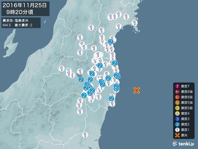 地震情報(2016年11月25日09時20分発生)