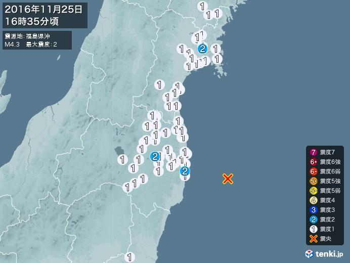 地震情報(2016年11月25日16時35分発生)