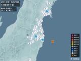 2016年11月25日16時35分頃発生した地震