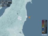 2016年11月25日20時13分頃発生した地震