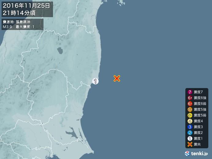 地震情報(2016年11月25日21時14分発生)
