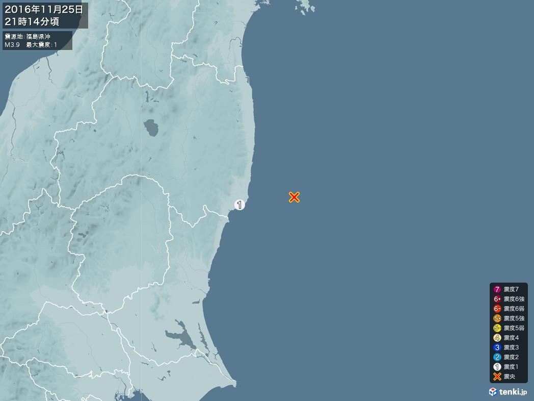 地震情報 2016年11月25日 21時14分頃発生 最大震度:1 震源地:福島県沖(拡大画像)