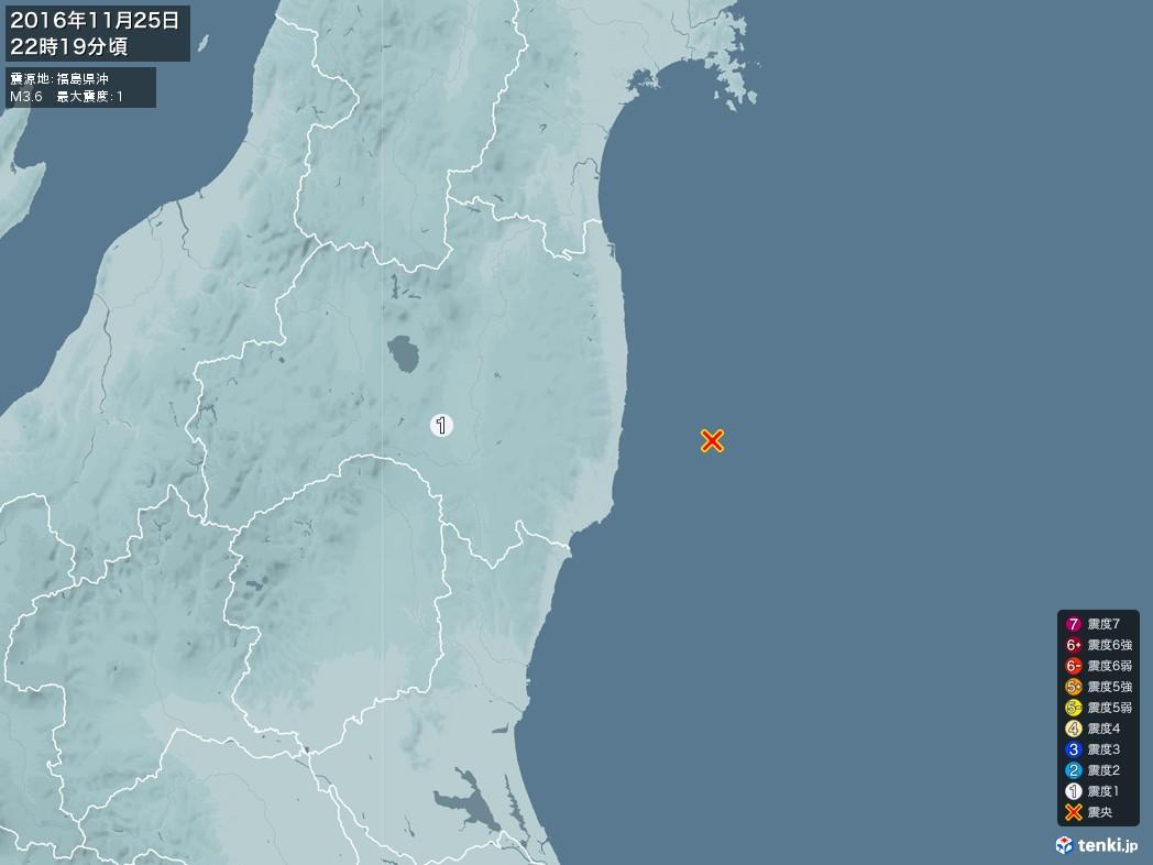 地震情報 2016年11月25日 22時19分頃発生 最大震度:1 震源地:福島県沖(拡大画像)