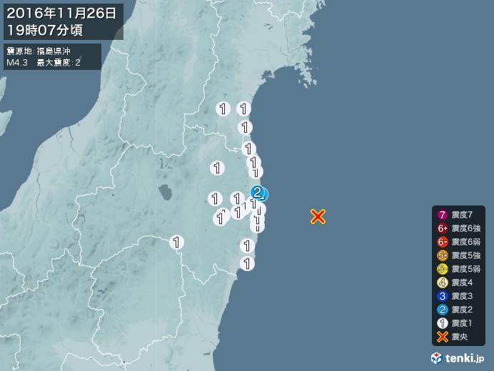 地震情報(2016年11月26日19時07分発生)
