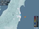 2016年11月26日19時07分頃発生した地震